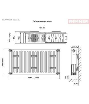 Стальной панельный радиатор Rommer Compact тип 22 с боковым подключением